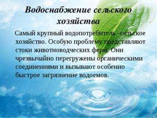 Водоснабжение сельского хозяйства Самый крупный водопотребитель -сельское хоз