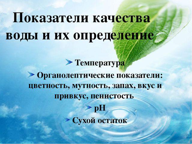Показатели качества воды и их определение Температура Органолептические показ...