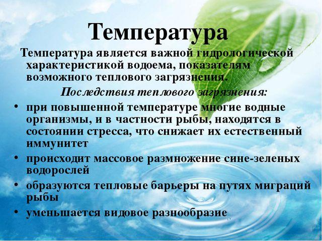 Температура Температура является важной гидрологической характеристикой водое...