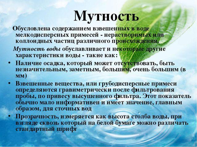 Мутность Обусловлена содержанием взвешенных в воде мелкодисперсных примесей -...