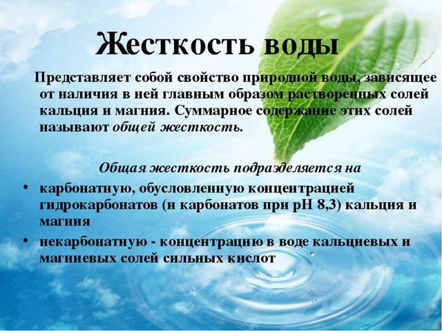 Жесткость воды Представляет собой свойство природной воды, зависящее от налич...