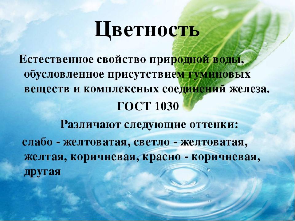 Цветность Естественное свойство природной воды, обусловленное присутствием гу...