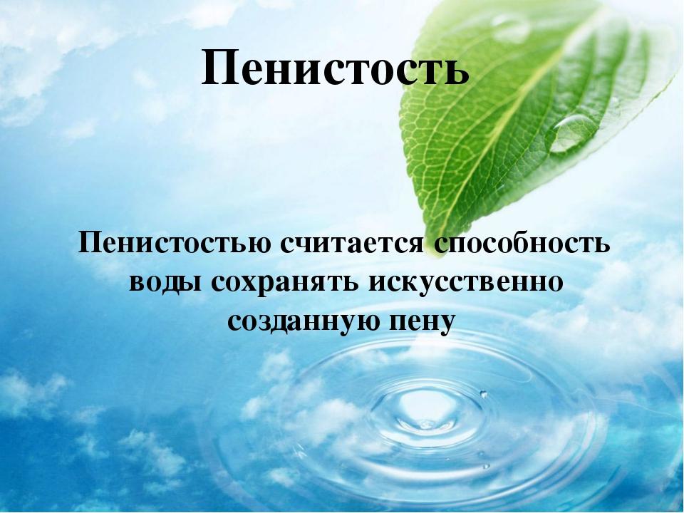 Пенистость Пенистостью считается способность воды сохранять искусственно созд...
