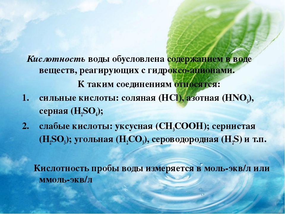 Кислотность воды обусловлена содержанием в воде веществ, реагирующих с гидро...