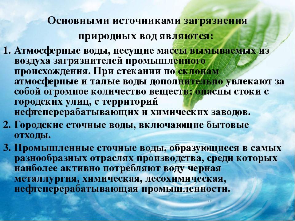 Основными источниками загрязнения природных вод являются: Атмосферные воды, н...