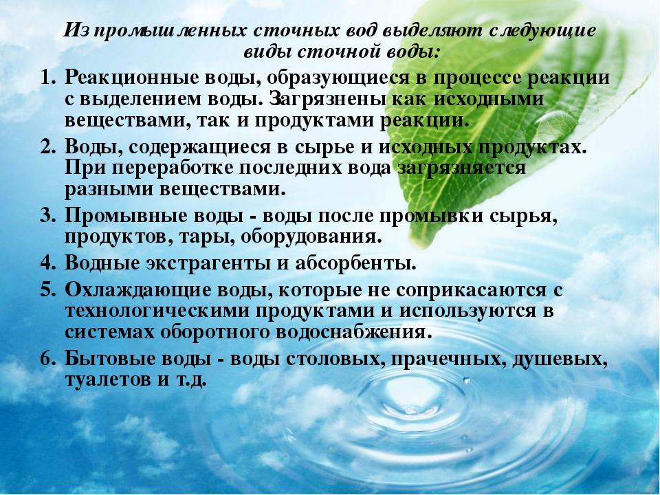 Из промышленных сточных вод выделяют следующие виды сточной воды: Реакционные...