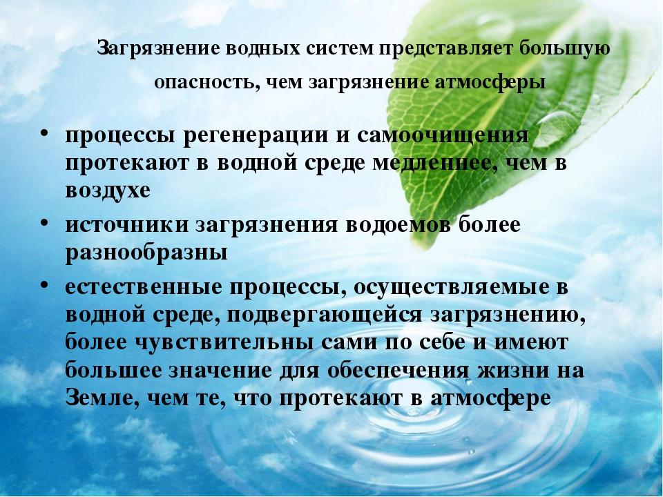 Загрязнение водных систем представляет большую опасность, чем загрязнение атм...