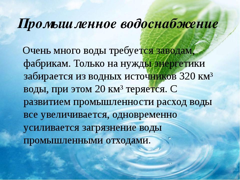 Промышленное водоснабжение Очень много воды требуется заводам, фабрикам. Тол...