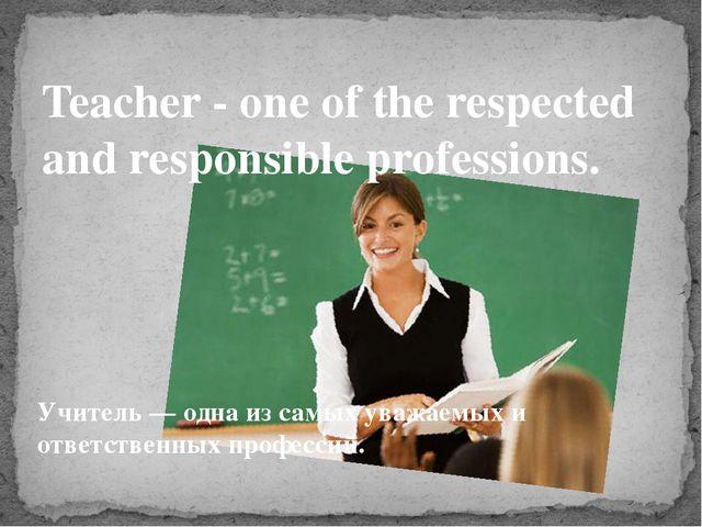 Учитель — одна из самых уважаемых и ответственных профессий. Teacher - one o...