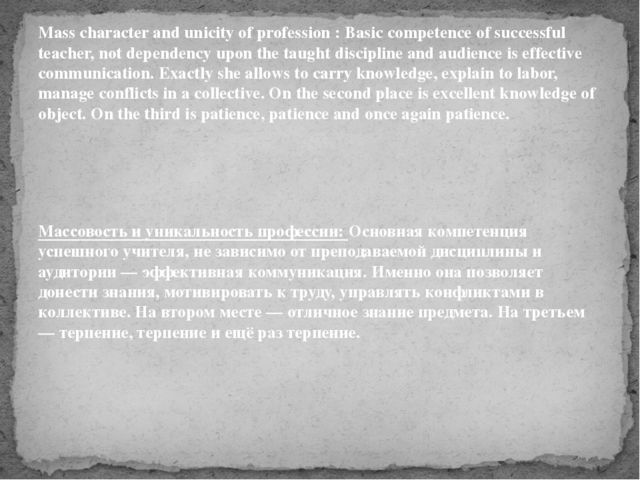 Mass character and unicity of profession : Basic competence of successful tea...