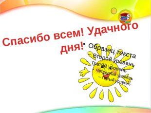 Спасибо всем! Удачного дня!