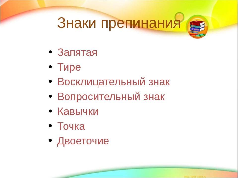 Знаки препинания Запятая Тире Восклицательный знак Вопросительный знак Кавычк...