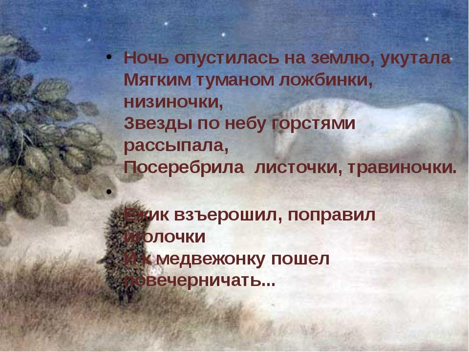 Ночь опустилась на землю, укутала Мягким туманом ложбинки, низиночки, Звезды...