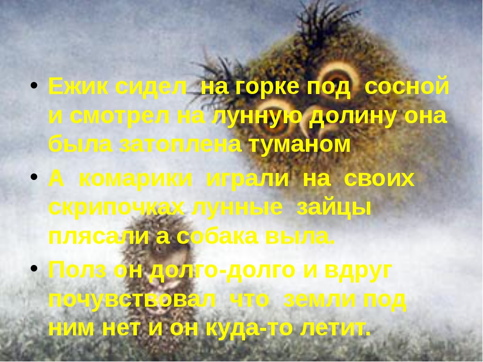 Ежик сидел на горке под сосной и смотрел на лунную долину она была затоплена...