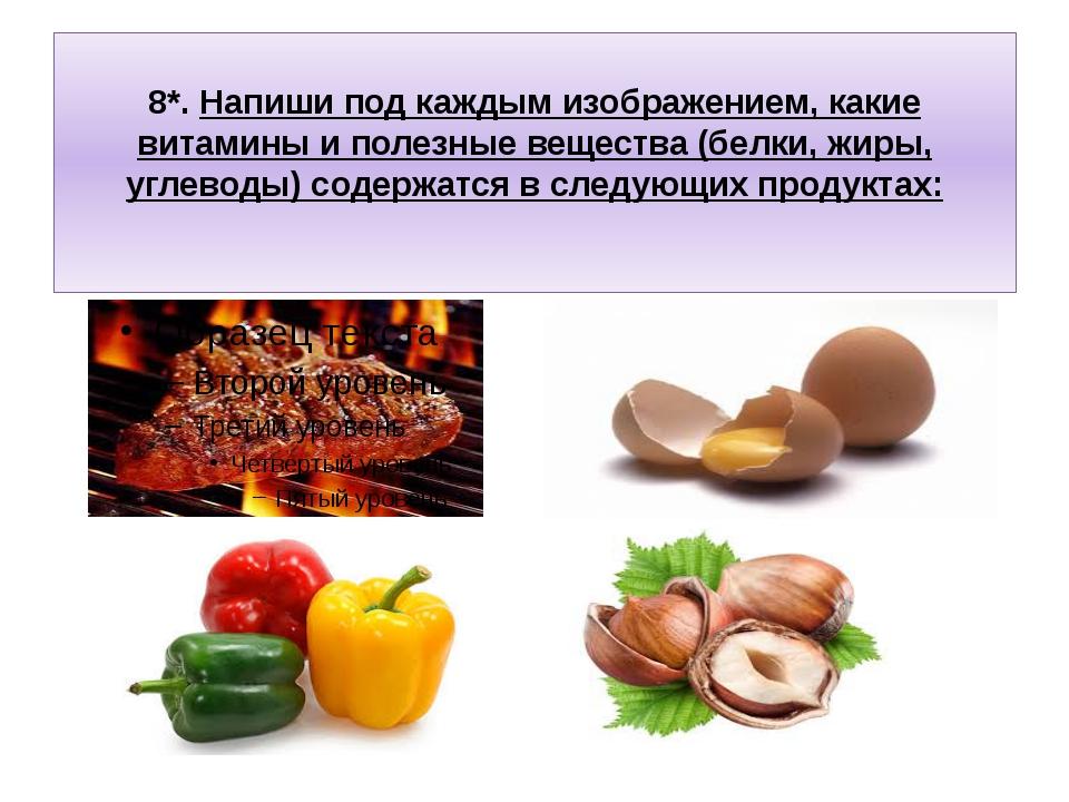 8*. Напиши под каждым изображением, какие витамины и полезные вещества (белки...