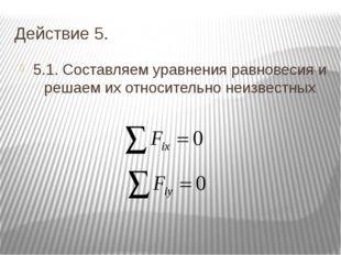 Действие 5. 5.1. Составляем уравнения равновесия и решаем их относительно неи