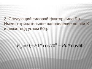 2. Следующий силовой фактор сила Ra. Имеет отрицательное направление по оси