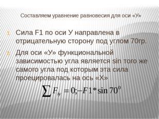 Составляем уравнение равновесия для оси «У» Сила F1 по оси У направлена в отр