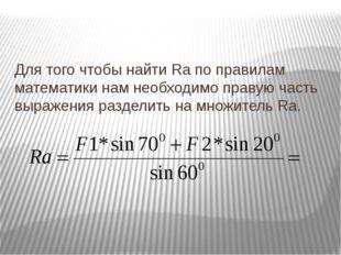 Для того чтобы найти Ra по правилам математики нам необходимо правую часть в