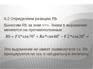 6.2 Определяем реакцию Rb Выносим Rb за знак «=». Знаки в выражении меняются