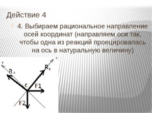 Действие 4 4. Выбираем рациональное направление осей координат (направляем ос