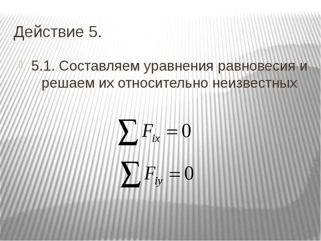 Действие 5. 5.1. Составляем уравнения равновесия и решаем их относительно неи...