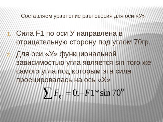 Составляем уравнение равновесия для оси «У» Сила F1 по оси У направлена в отр...