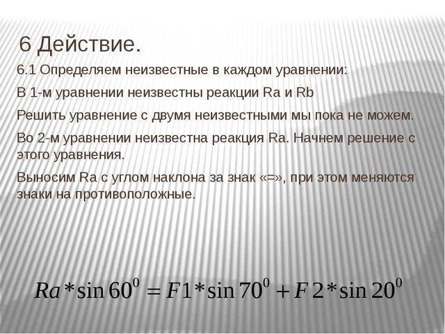 6 Действие. 6.1 Определяем неизвестные в каждом уравнении: В 1-м уравнении не...