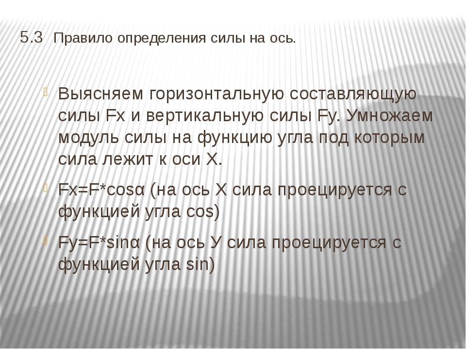 5.3 Правило определения силы на ось. Выясняем горизонтальную составляющую сил...