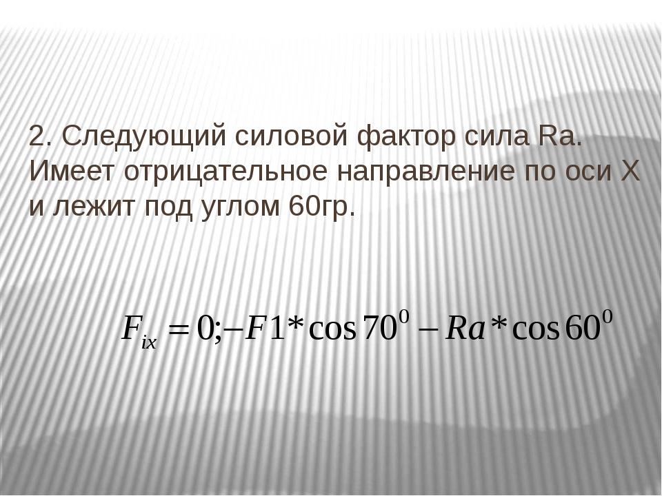 2. Следующий силовой фактор сила Ra. Имеет отрицательное направление по оси...