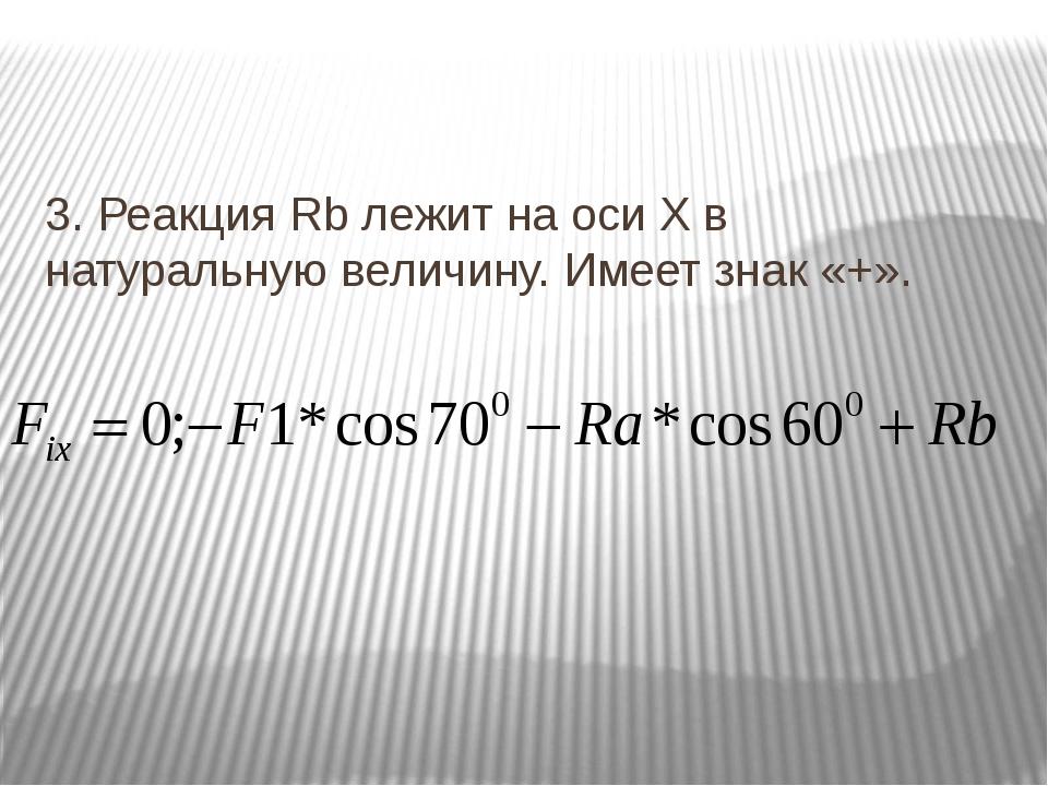 3. Реакция Rb лежит на оси Х в натуральную величину. Имеет знак «+».