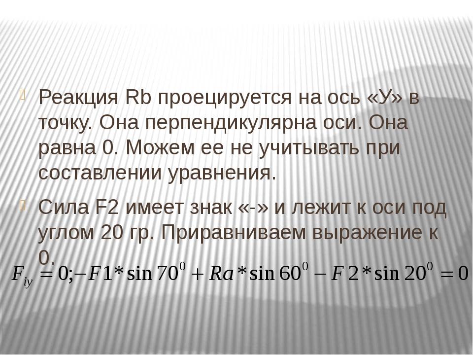 Реакция Rb проецируется на ось «У» в точку. Она перпендикулярна оси. Она рав...