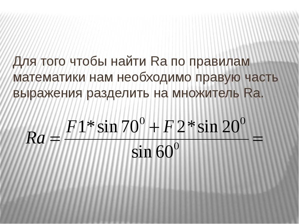 Для того чтобы найти Ra по правилам математики нам необходимо правую часть в...