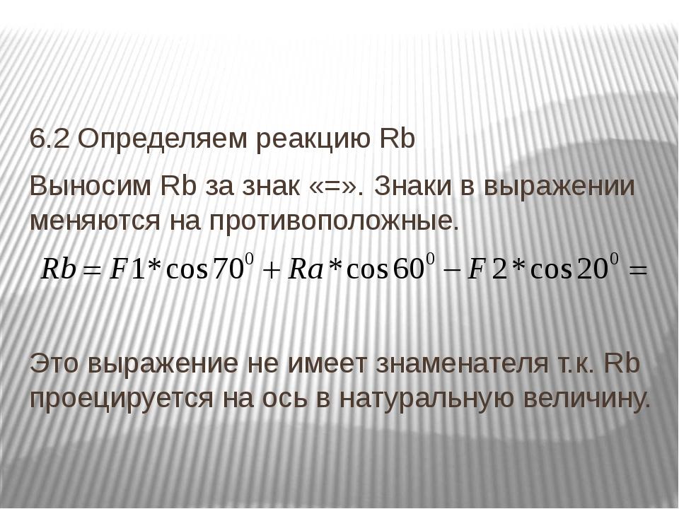 6.2 Определяем реакцию Rb Выносим Rb за знак «=». Знаки в выражении меняются...