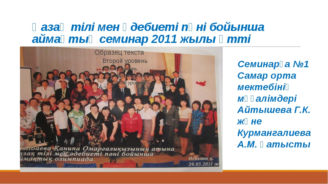 Қазақ тілі мен әдебиеті пәні бойынша аймақтық семинар 2011 жылы өтті Семинарғ...