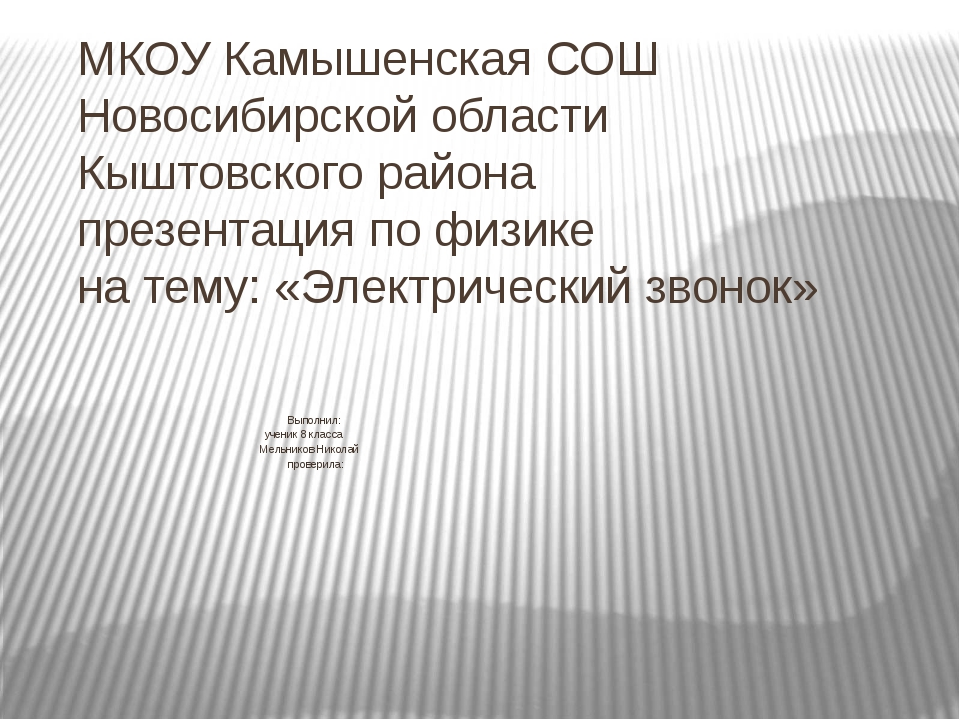 МКОУ Камышенская СОШ Новосибирской области Кыштовского района презентация по...