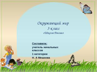 Окружающий мир 3 класс «Школа России» Составила: учитель начальных классов 1