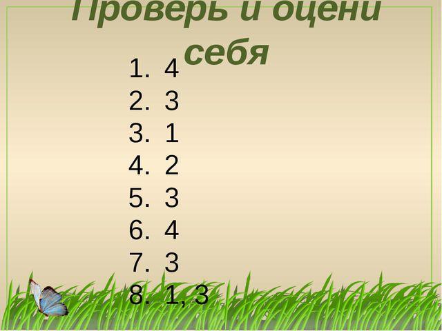 Проверь и оцени себя 4 3 1 2 3 4 3 1, 3