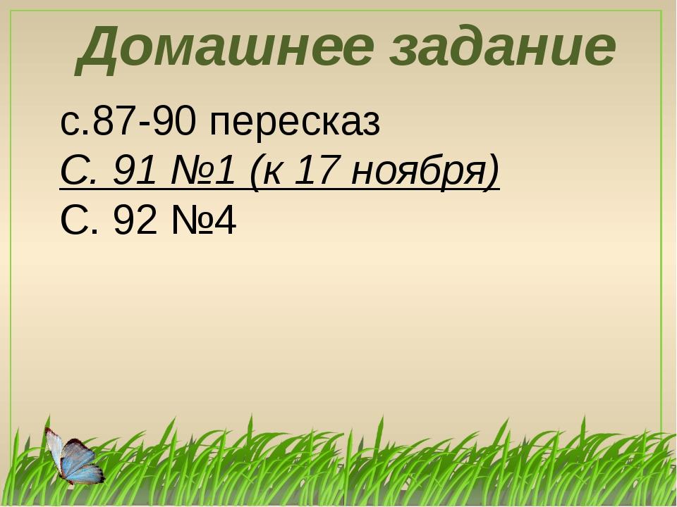 Домашнее задание с.87-90 пересказ С. 91 №1 (к 17 ноября) С. 92 №4