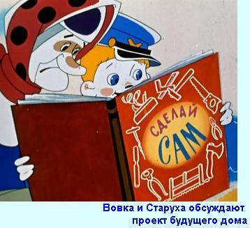 http://novosti-skazok.ru/ns_kniga/ns_kniga_images1/2010-09_Vovka_stroyka-1_20.jpg
