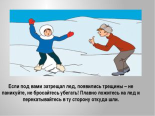 Если под вами затрещал лед, появились трещины – не паникуйте, не бросайтесь у
