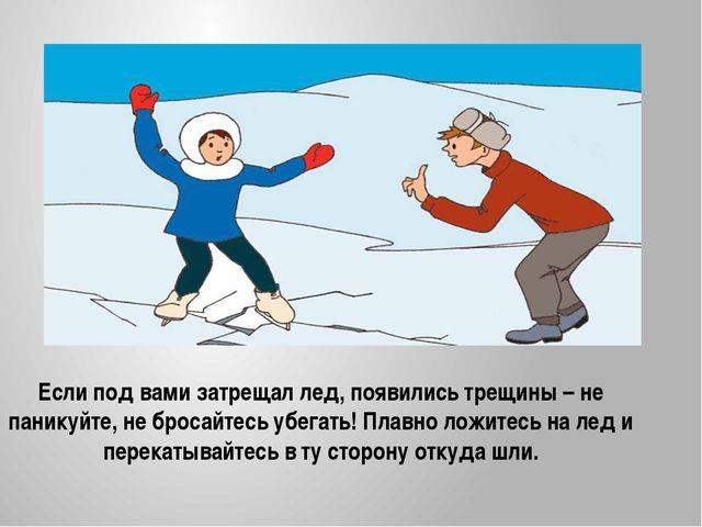 Если под вами затрещал лед, появились трещины – не паникуйте, не бросайтесь у...