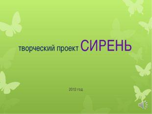 творческий проект СИРЕНЬ 2012 год