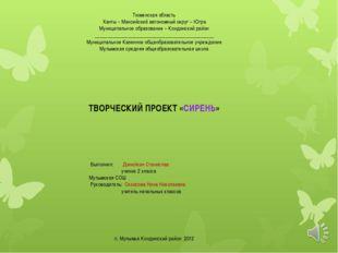 Тюменская область Ханты – Мансийский автономный округ – Югра Муниципальное об