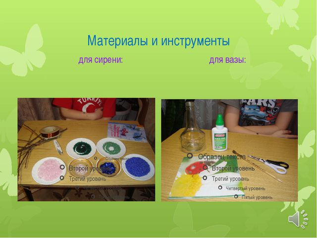 Материалы и инструменты для сирени: для вазы: