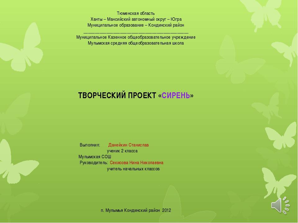 Тюменская область Ханты – Мансийский автономный округ – Югра Муниципальное об...