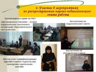 Презентация методики на РМО «Дистанционное обучение – особая педагогическая т