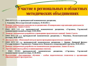 РМО ВУЗ I-II у.а. преподавателей экономических дисциплин, г. Енакиево, Металл