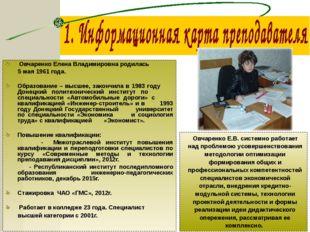 Овчаренко Елена Владимировна родилась 5 мая 1961 года. Образование – высшее,