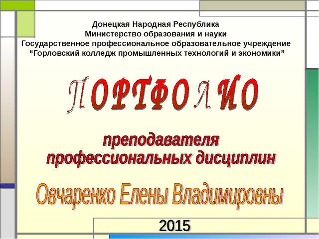 Донецкая Народная Республика Министерство образования и науки Государственное...